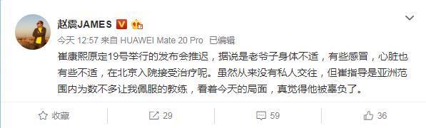 曝崔康熙因心脏不适推迟发布会 已在北京入院治疗