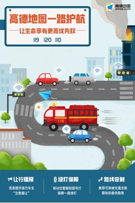 高德地图联手杭州消防打造绿色生命通道