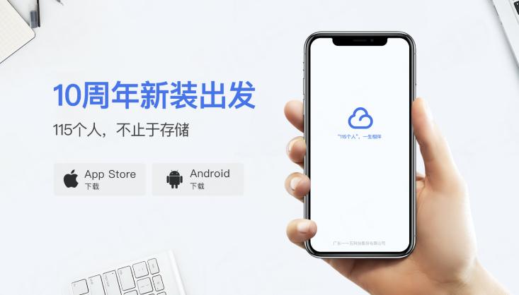 10年了 115科技能否成为中国版Dropbox?