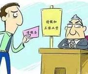 杭州小店现任性请假报告