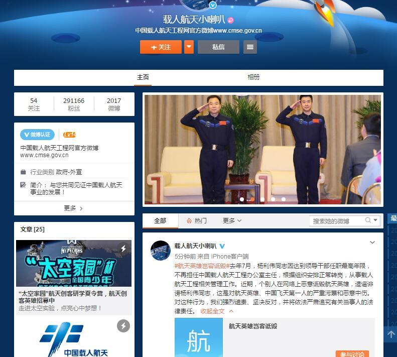 官方回应网友造谣诽谤杨利伟:将追究当事人法律责任