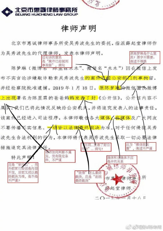 尴尬了!吴秀波方律师声明被网友指出多处错误
