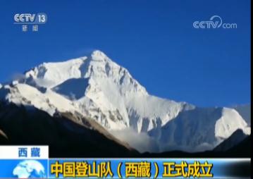 中国登山队(西藏)正式成立 将展开大规模珠峰环保清理工作
