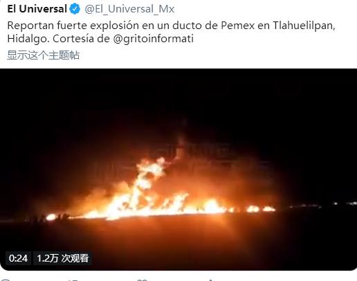 墨西哥中部输油管道爆炸 造成至少20死60多人受伤