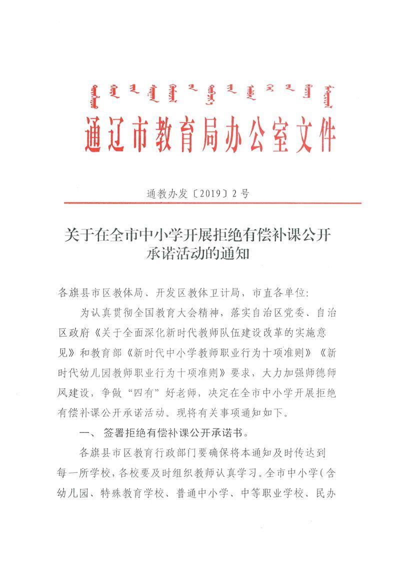 通辽市教育局:中小学教师有偿补课将被停职甚至辞退开除!