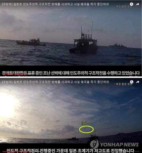 """雷达照射事件矛盾持续 日本还想公布""""新证据"""""""
