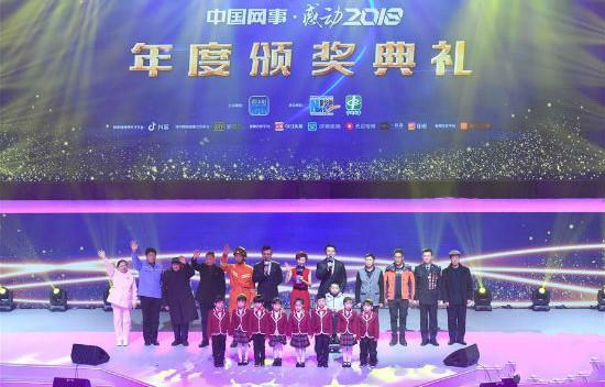 """""""中国网事感动2018""""年度网络人物颁奖典礼在京举行"""