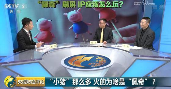 """央视财经评论:啥是佩奇?就是IP要""""配齐"""""""