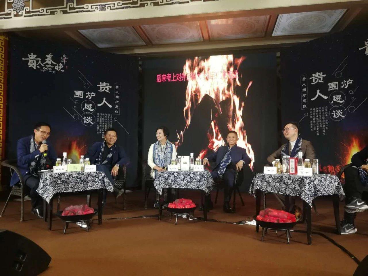 """北京贵州企业商会第九届""""贵人春晚""""在京举办"""