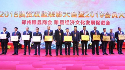 郑州睢县商会2018脱贫攻坚获表彰