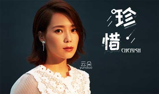 歌手云朵携新专辑《珍惜》以歌贺新春