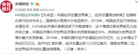宁吉喆:中国经济总量世界第二 经济总量再创新高