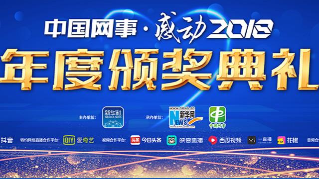 """""""中国网事·感到2018""""年度颁奖典礼"""