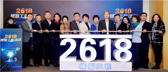 """聚力基层 提升糖尿病诊疗规范 ——""""2618糖脂工程""""在上海成功启动"""