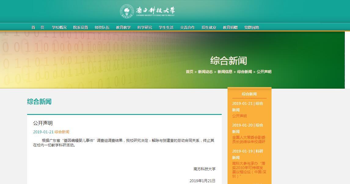南方科技大学解除与贺建奎劳动合同关系