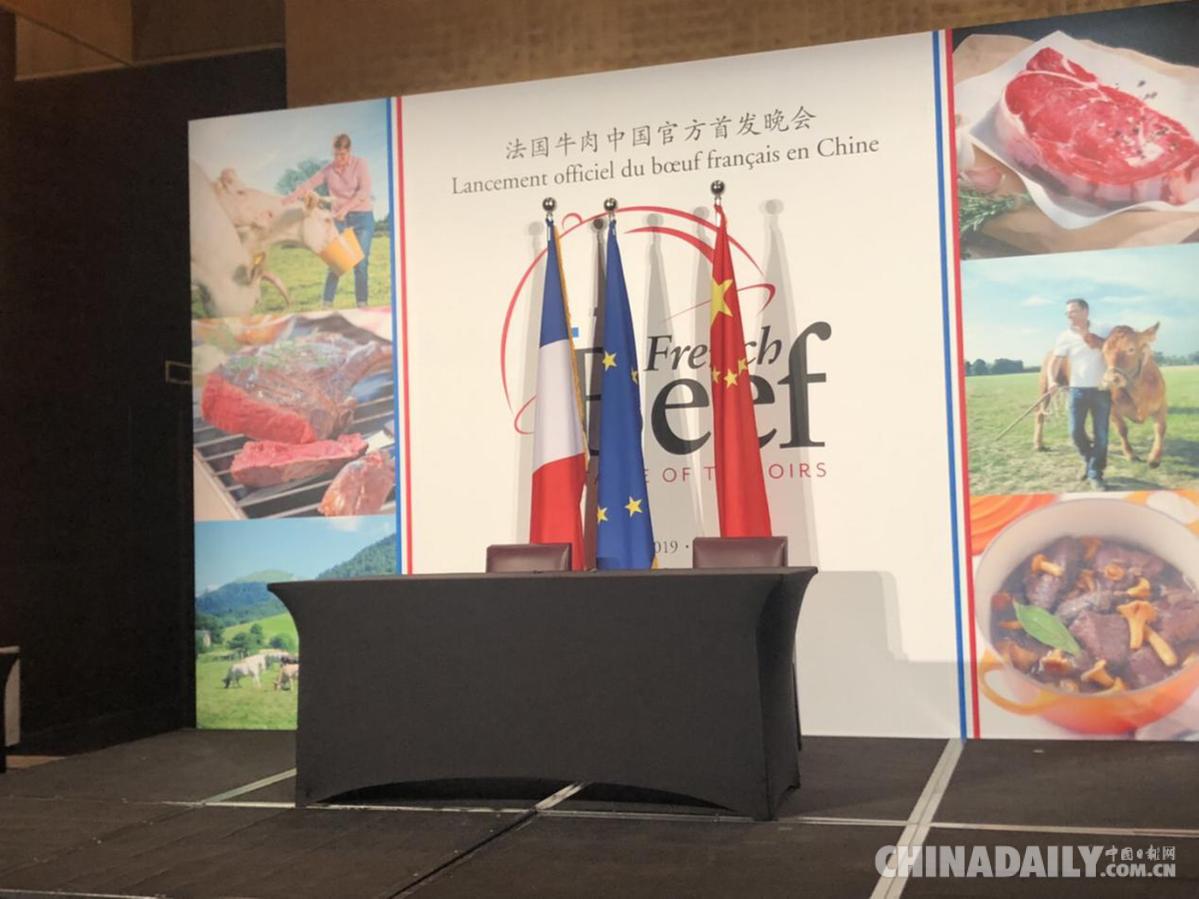 """法国官员:时隔17年法国牛肉""""回归""""中国市场"""