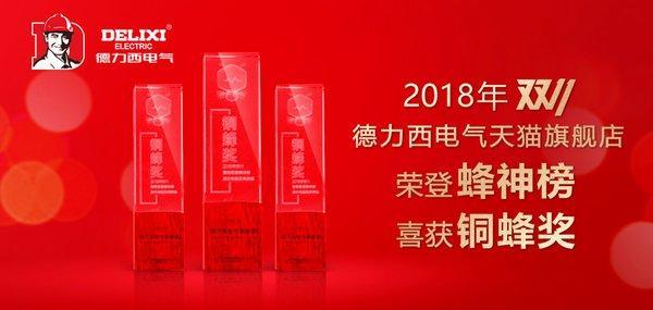"""德力西电气荣获2018年双十一天猫旗舰店""""铜蜂奖"""""""