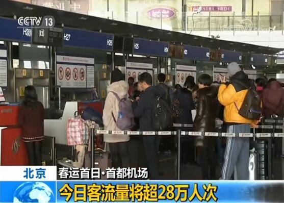 """首都机场今日客流量将超28万人次 """"无纸化""""乘机全覆盖"""