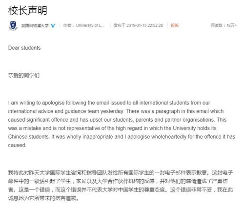 英国利物浦大学通过该校在中国的官方微博,发布了中英文的道歉信。(图片来源:利物浦大学官方微博截图)