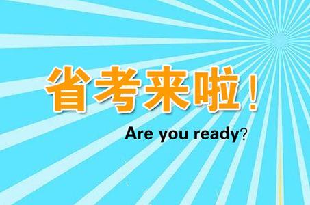 江苏省考4610个职位本科可报 2成计划不限专业