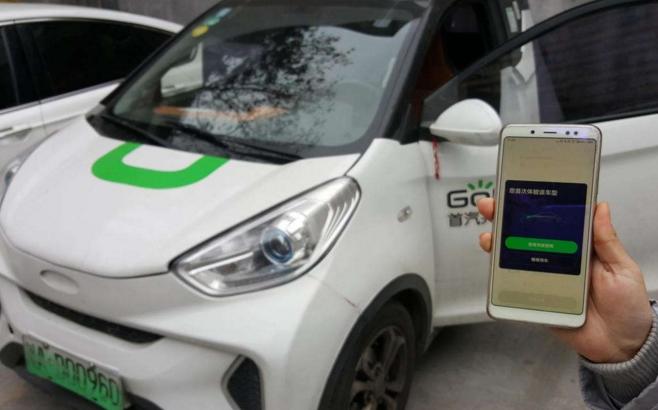 共享租车GoFun被指退押金难 工作人员称是技术原因
