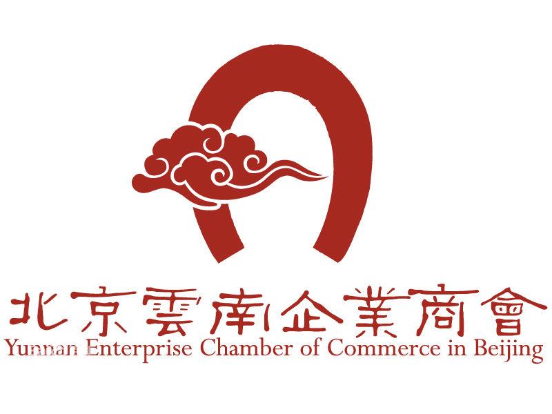 北京云南企业商会——发展自己,服务家乡