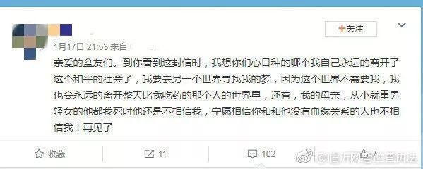 女子微博发轻生信息,临沂警方迅速找寻救人