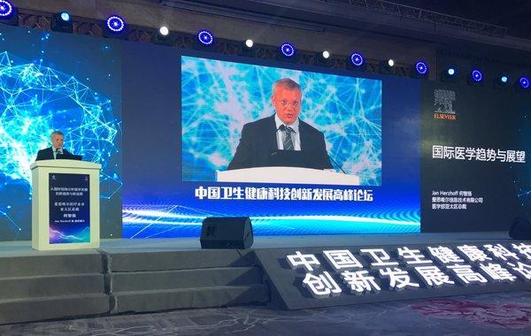 """爱思唯尔倾力医学创新发展,助推健康中国""""加速度"""""""