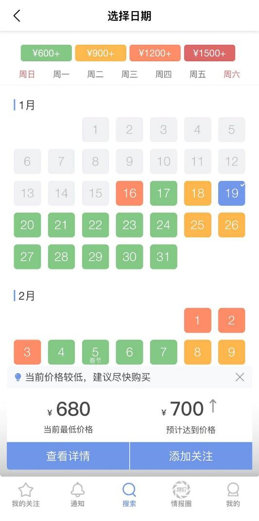 在蜻蜓旅行app内,通过色块可以选择并查看某一航线价格,什么时候便宜、什么时候贵