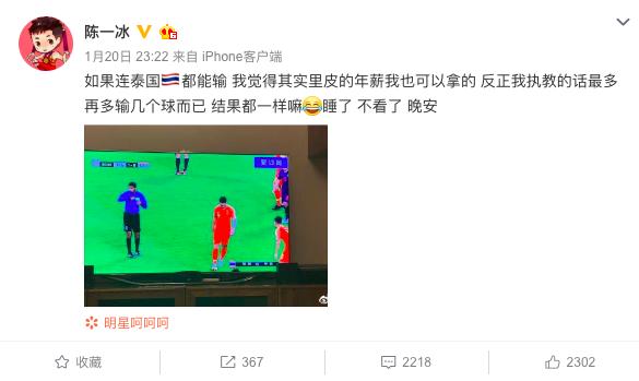 陈一冰嘲讽国足水平低 网友怒喷奥运冠军了不起