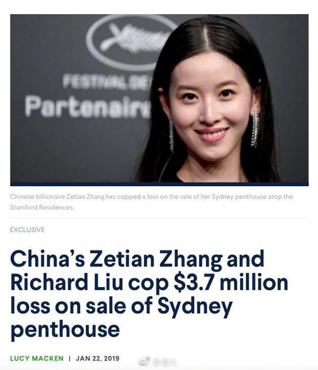 刘强东章泽天悉尼豪宅终售出 亏本成交损失上千万