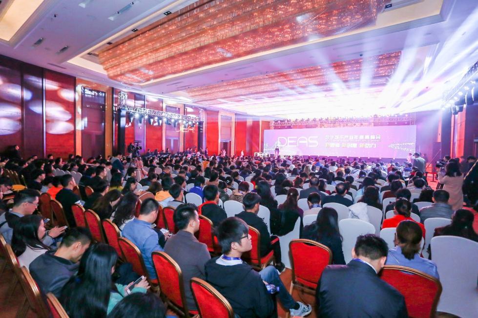 第五届DEAS数字娱乐产业年度高峰会于厦门召开