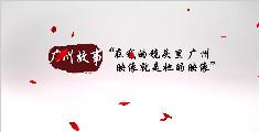 广州故事系列—广州映像
