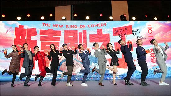 周星驰《新喜剧之王》龙套团笑炸北京