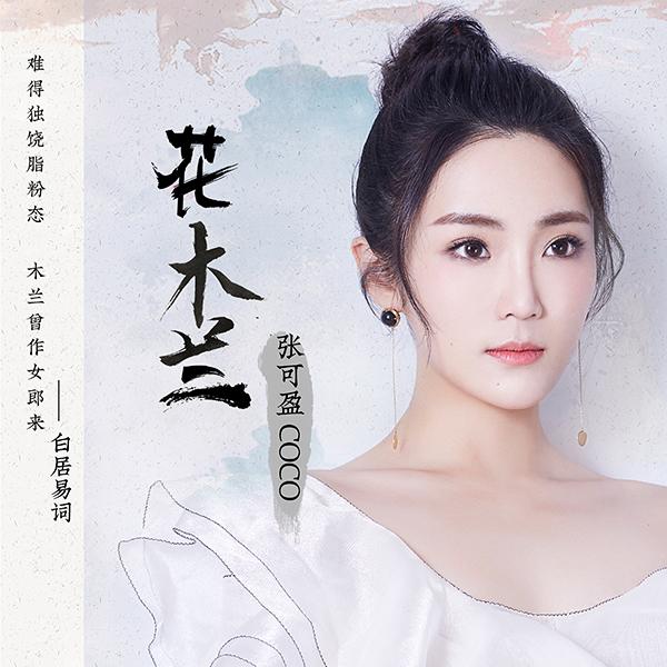 张可盈新歌登各大榜单前列 《花木兰》引全网热潮