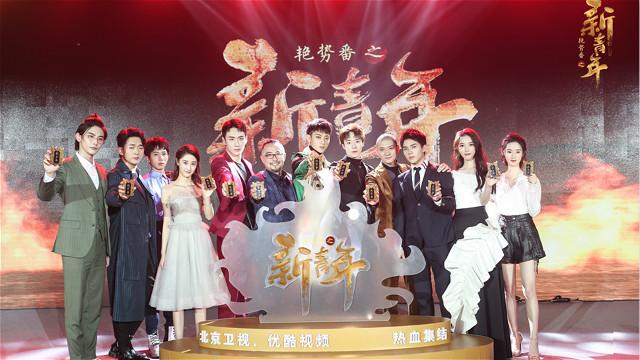 《艳势番之新青年》登陆北京卫视 奇志少年集结谱写励志传奇