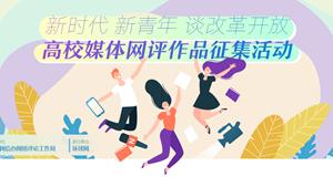 """""""新时代 新青年谈改革开放""""高校媒体网评作品征集"""