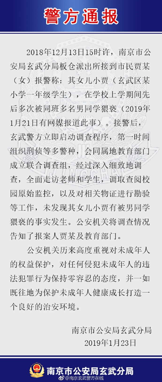 南京一女童称被同班多名男同学猥亵 警方通报:未发现猥亵事实