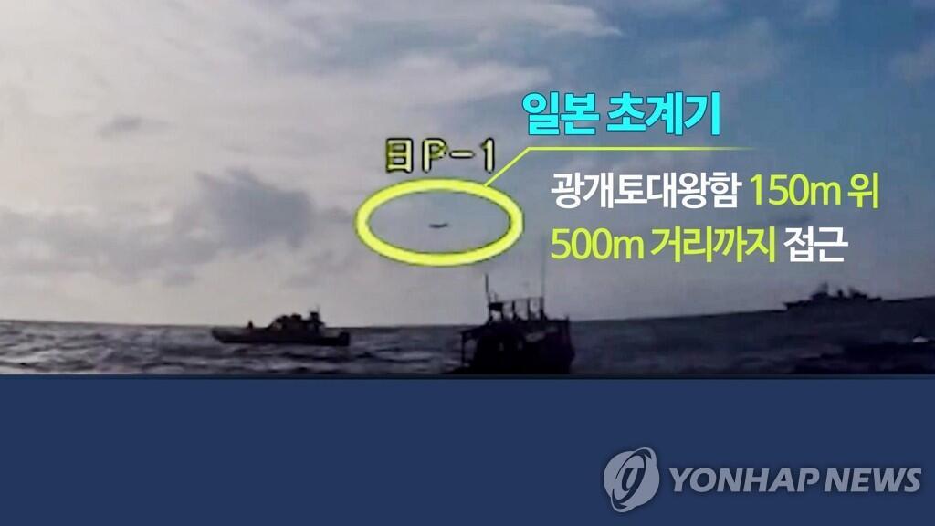 又一次!韩国防部称日本巡逻机今抵近韩军舰飞行