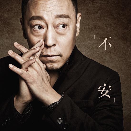 """倪大红出""""面""""相助郝云最新单曲《不安》"""