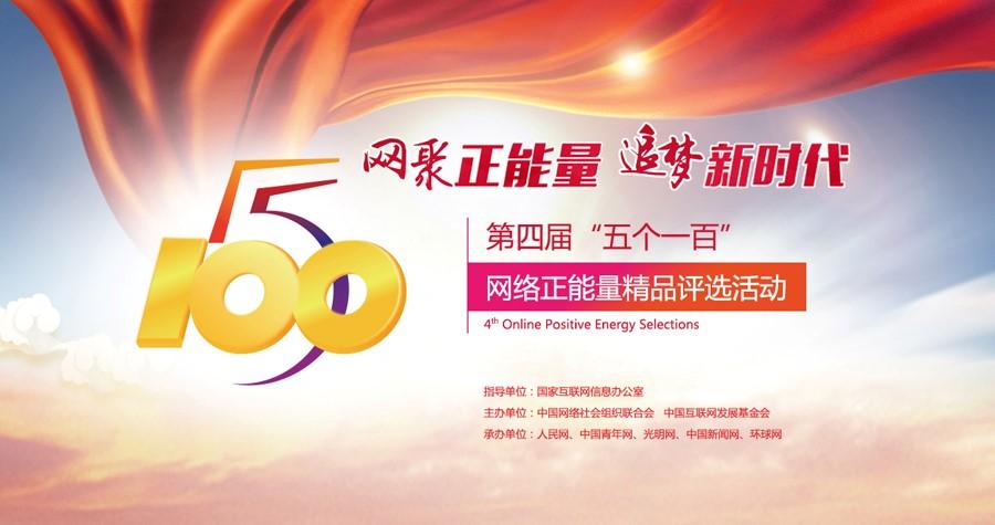"""第四届""""五个一百""""网络正能量精品评选活动正式启动"""
