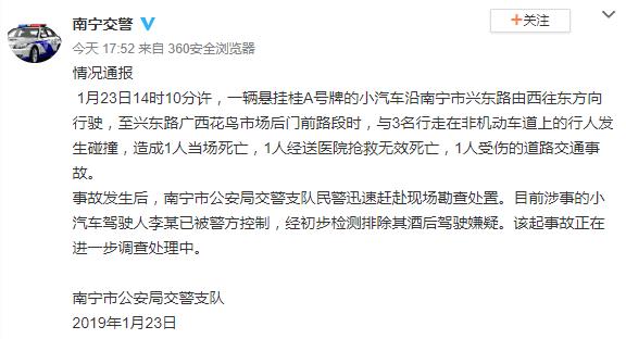bob娱乐:南宁市兴东路发生交通事故 2人死亡1人受伤