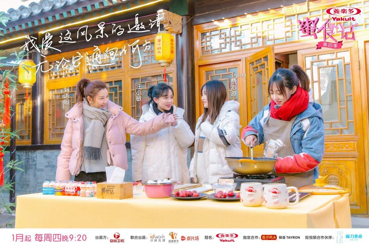 《蜜食记4》闺蜜团暖心为冯薪朵庆生 一群人的浮世清欢
