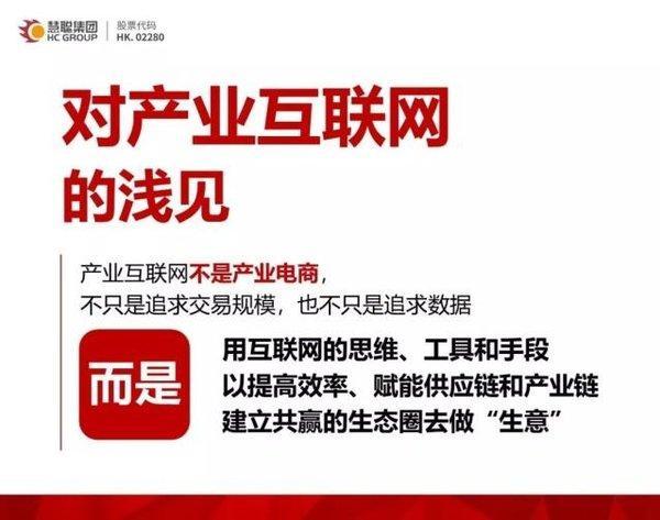 慧聪集团董事会主席刘军:奔跑迭代,助力传统行业进化