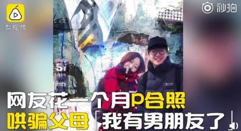 女孩P与刘昊然合照哄骗父母躲避相亲!