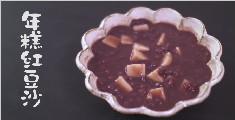 甜甜的年糕红豆沙