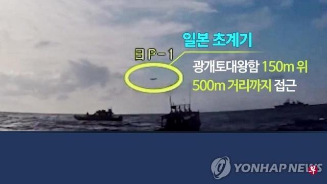 """日本巡逻机低飞掠过韩国军舰 韩军斥其""""挑衅"""""""