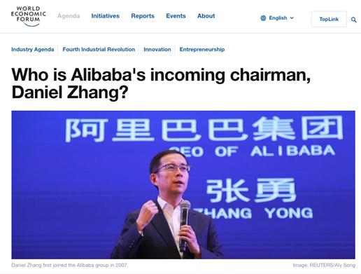 张勇谈2019全球经济:数字经济和中国市场将带来希望