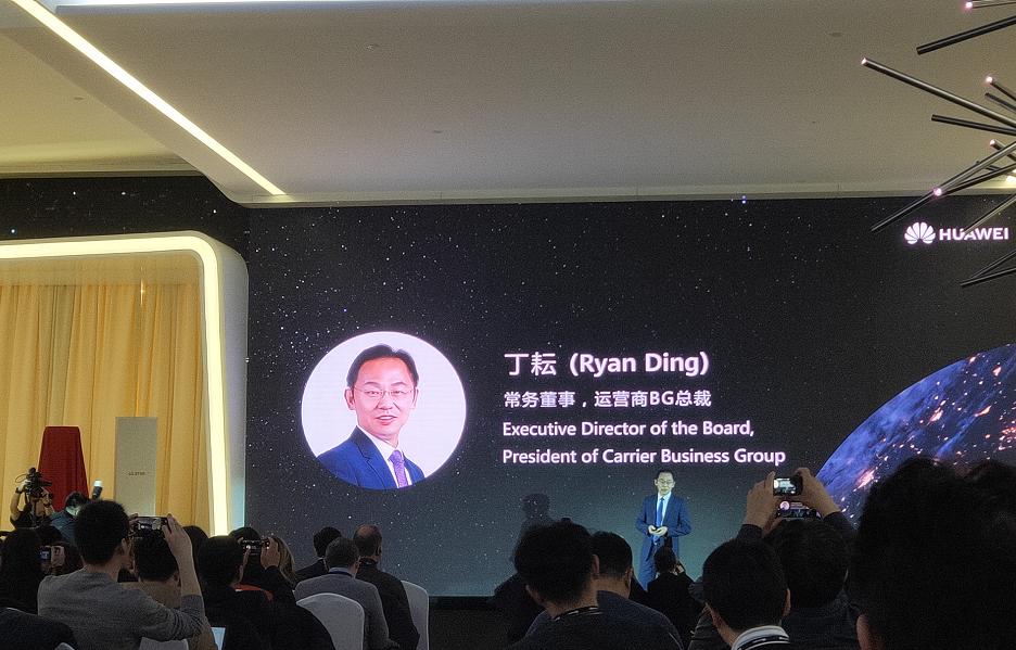 华为丁耘:5G的大规模商用部属时机已经到来