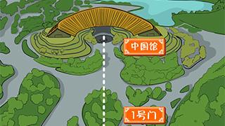 北京世园会中国馆动画解读